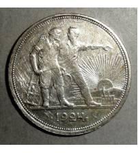 СССР. Один рубль 1924 г.
