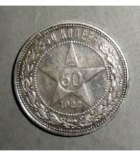 РСФСР. 50 копеек 1922 г.