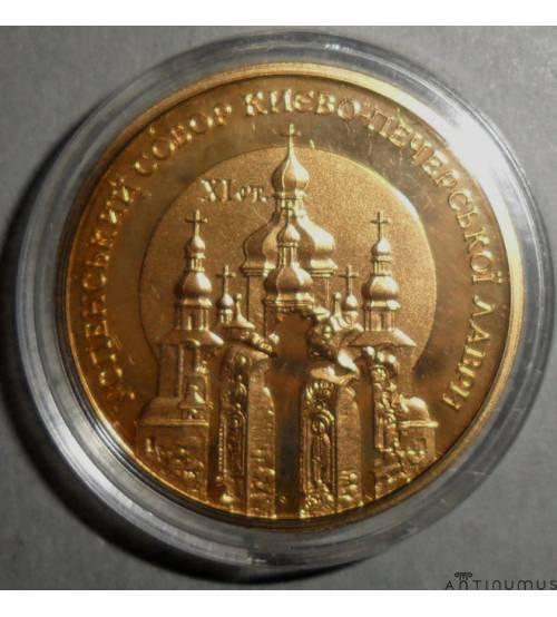 Золотая монета Киево-Печерская лавра ЛОТ 1