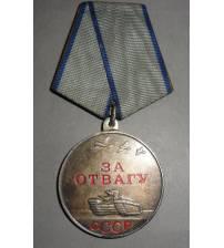 СССР. Медаль «За отвагу»
