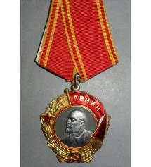 СССР. Орден Ленина ЛОТ 1