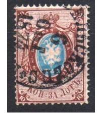 Российская империя. Второй выпуск 1858 г. 10 копеек