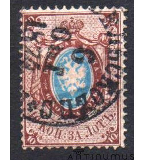 Russian Еmpire. Second issue 1858. 10 kopecks