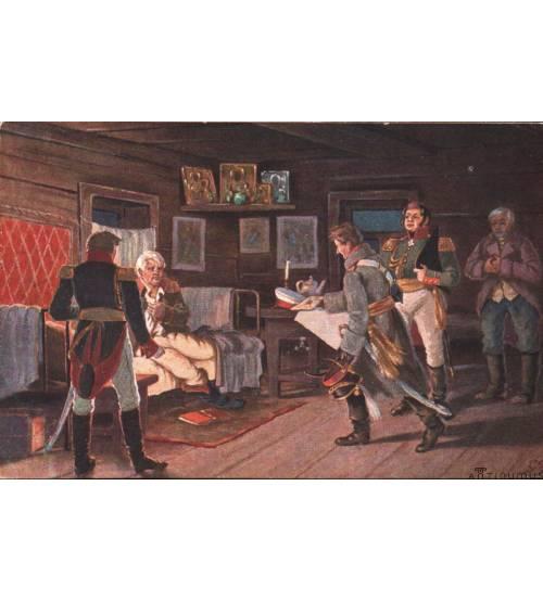 Война с Наполеоном 1812 г. Лот 1
