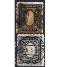 Российская империя. Девятый выпуск 1884 г. ЛОТ 2