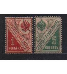 Russian Еmpire. Savings Stamps 1900