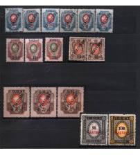 Русский Левант. Провизории Бейрута №№ Р37 – Р45. 1918 г.