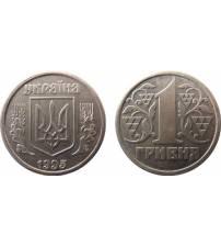1 гривня. Серебро. 1995.