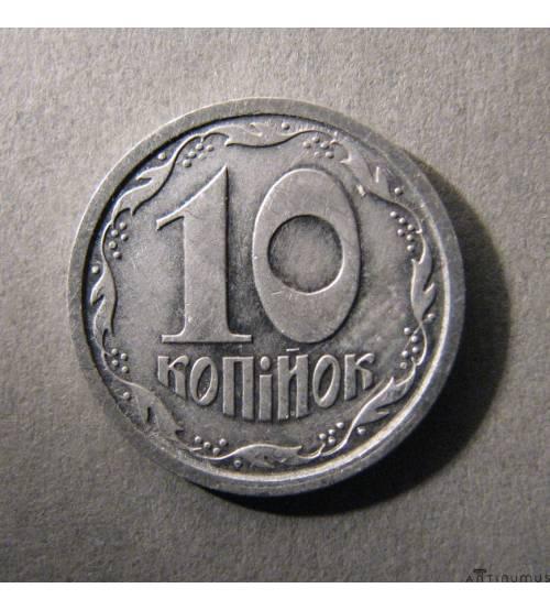 10 копеек. Алюминий. 1994 г.