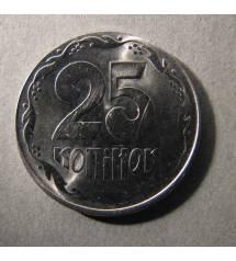 25 Копеек. Никель. 1992 г.