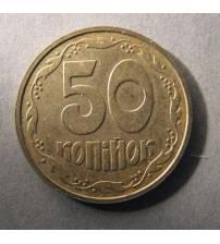 50 копеек. Латунь. 1992 г