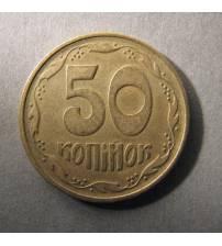 50 копеек. Латунь. 1994 г.