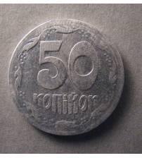50 копеек. Алюминий. 1992