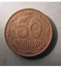 50 копеек. Бронза. 1992 ЛОТ 1