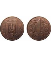 1 hryvnia. Bronze. 1992.