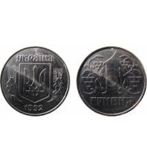 1 hryvnia. Nickel. 1992.