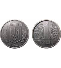 1 hryvnia. Aluminium. 1992.