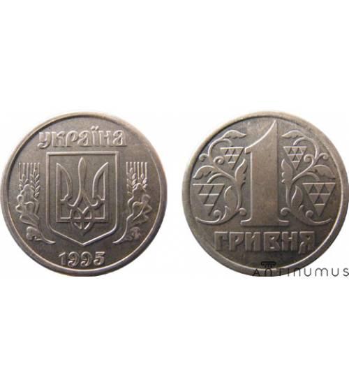 1 hryvnia. Silver. 1995.