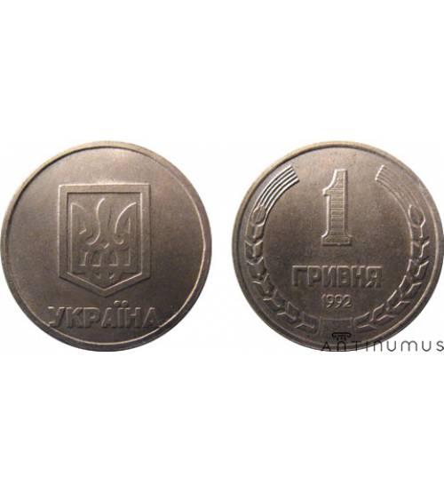 1 hryvnia. Copper-Nickel alloy. 1992