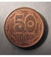 50 копеек. Бронза. 1994