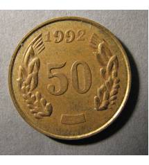50 Shahs. Brass. 1992.