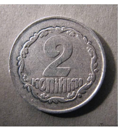 2 копейки. Алюминий. 1992.