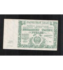 50 000 rubles 1921