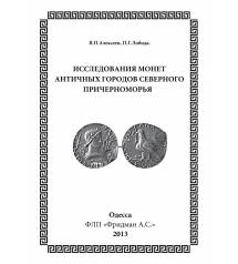 Researches on Coins of Antique Cities of the Northern Black Sea Area