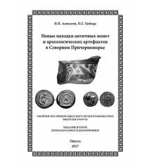 New Finds of Antique Coins and Archeological Artifacts in the Northern Black Sea Area